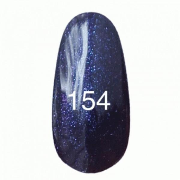 Гель лак № 154 (темно-синий с мерцанием) 8 мл.