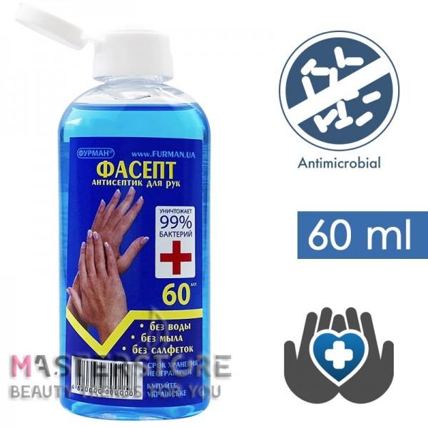 Антисептик для рук и кожи Фурман «Фасепт» (60 мл)