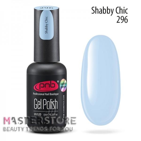 Гель-лак PNB 296 Shabby Chic, 8 мл