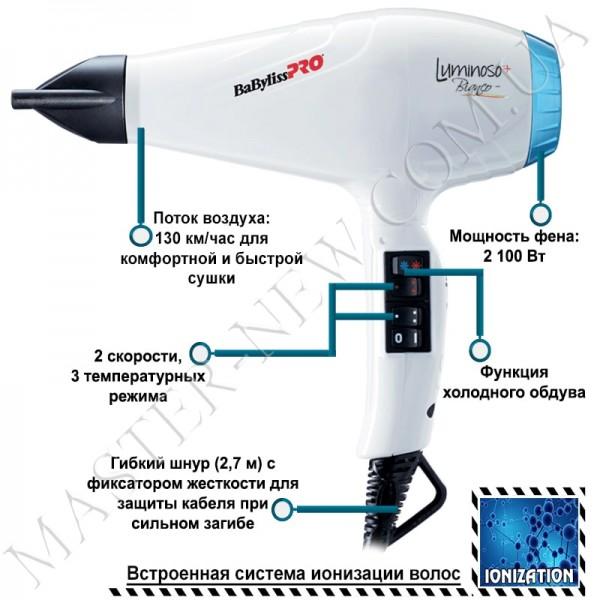 Фен для волос Babyliss PRO Luminoso+ Bianco BAB6360IE Ionic (2100 W)