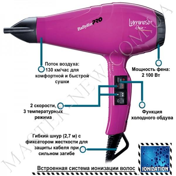 Фен для волос Babyliss PRO Luminoso+ Rosa BAB6360IFE Ionic (2100 W)