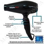 Фен для волос Babyliss PRO Veneziano BAB6610INRE Ionic (2200 W)