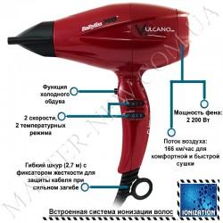 Фен для волос Babyliss PRO Vulcano V3 BAB6180IRE Ionic Red (2200 W)