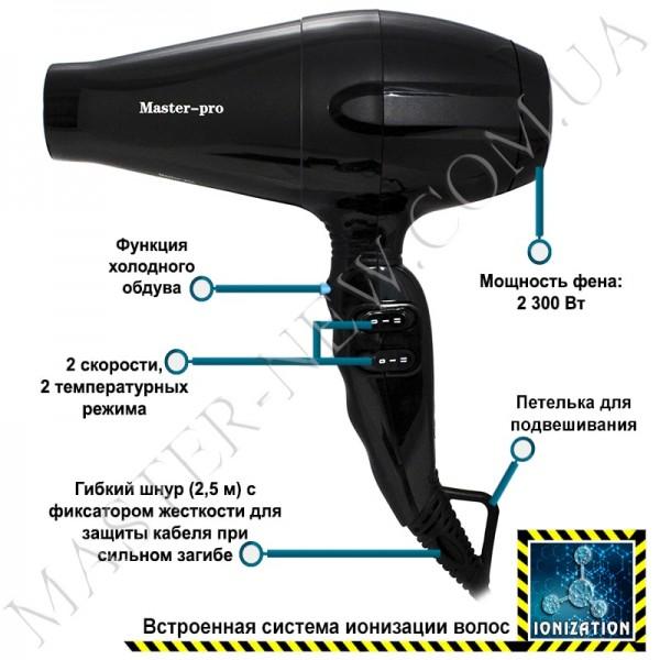 Фен для волос Master-Pro B-8818 (2300 W)