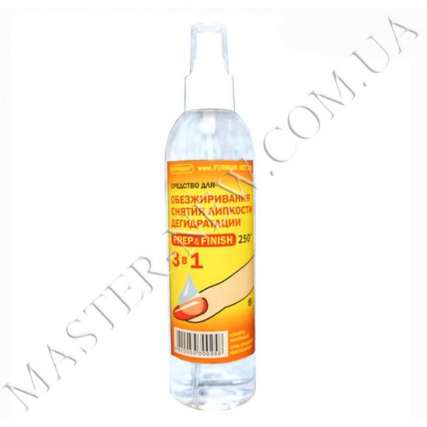 Обезжириватель. Жидкость для снятия липкости, дегидратация ФУРМАН 250 мл.