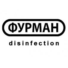 Средства для дезинфекции Фурман