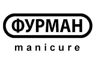 Вспомогательные средства для маникюра Фурман