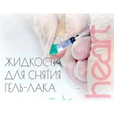 Жидкости для снятия гель-лаков Heart